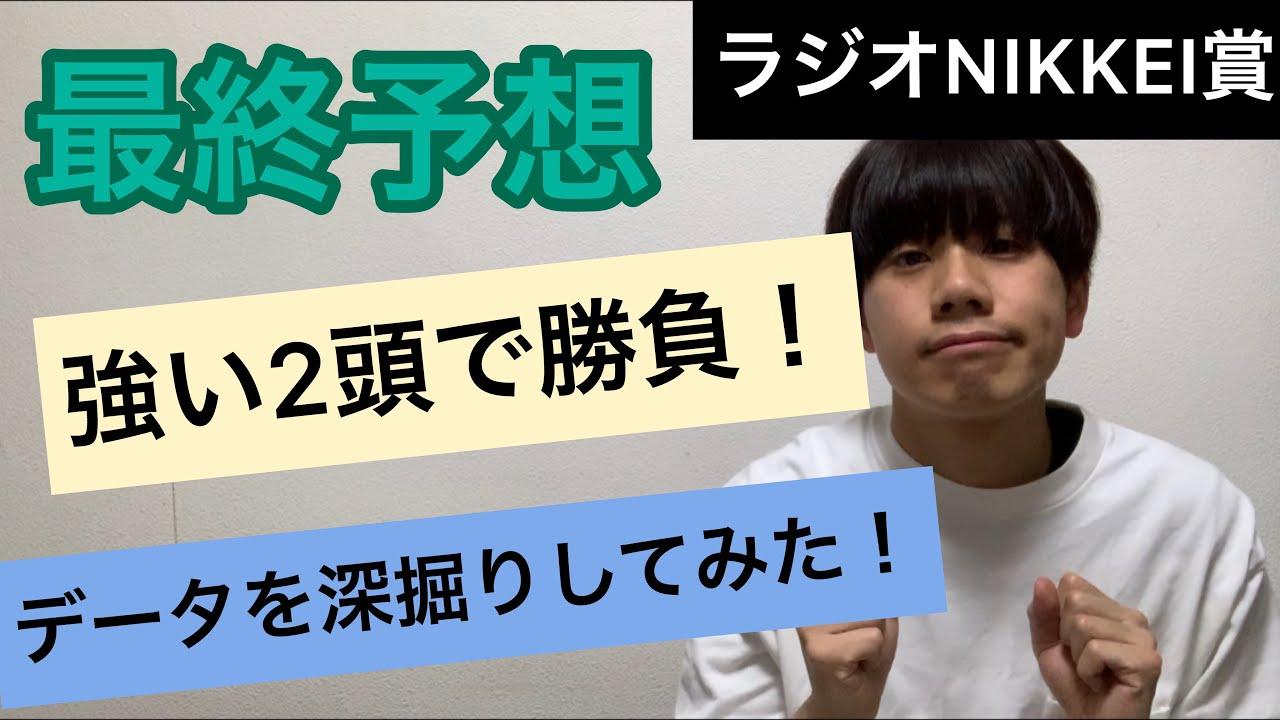 【ラジオNIKKEI賞】最終予想!強い2頭で点数を抑えて勝負!