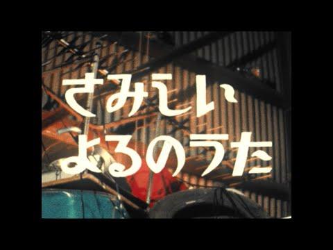 Mr.ふぉるて -  さみしいよるのうた【Official Music Video】