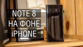 Взгляд на Galaxy Note8 со стороны юзера iPhone или как адепты Apple должны воспринимать Samsung.