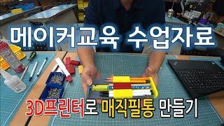 3D프린터로 매직필통 만들기