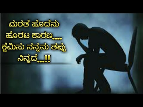 Kannada Sad Love Feeling Song For Whatsapp Status Youtube