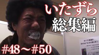 【いたずら総集編】過去のドッキリ一気見【SUSHI★BOYSのいたずら#48〜#50】
