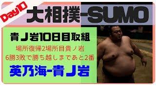 英乃海(28)[東京都]-貴ノ岩(28)[モンゴル] Hidenoumi(28)[Tokyo]-Takano...