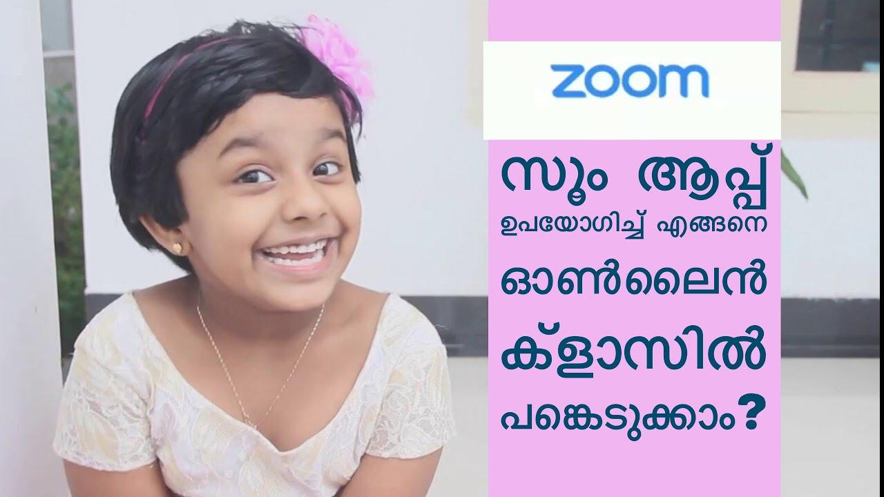 How to use Zoom App for Online Classes   Kids  preschoolers 👧🏻Malayalam ഓണ്ലൈന് ക്ലാസ്സ് 👧🏻
