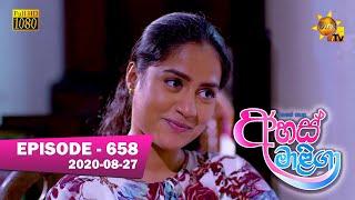 Ahas Maliga | Episode 658 | 2020-08-27 Thumbnail