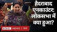Hyderabad Rape Case में Police Encounter पर Lok Sabha में क्यों मचा हंगामा? (BBC Hindi)