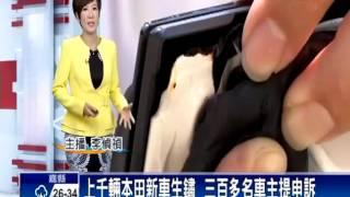 20160621上千輛本田新車生鏽 300多名車主提申訴-民視新聞