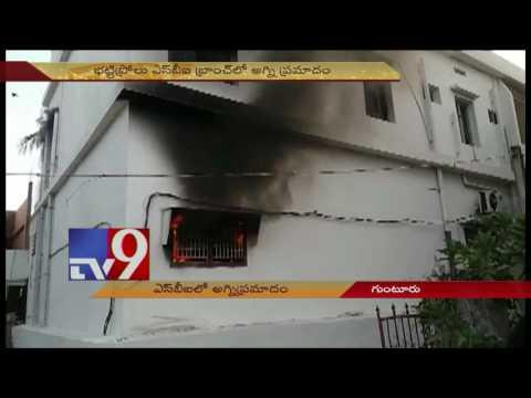 Fire in SBI branch in Guntur - TV9