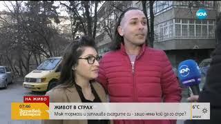 ЖИВОТ В СТРАХ: Мъж тормози и заплашва съседите си - Здравей, България (21.02.2019г.)
