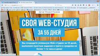 Как создать свою Веб-студию за 55 дней. Видеоуроки по открытию Web-студии.