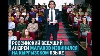 Как Малахов извинился перед кыргызстанцами.