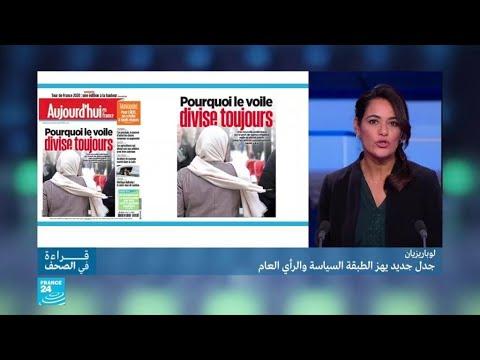 الحجاب.. جدل متجدد في فرنسا  - نشر قبل 4 ساعة