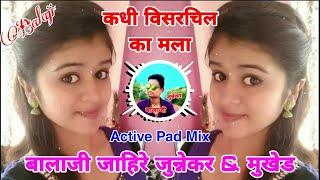 #Kadhi #Visarchil #Ka #Mala #कधी #विसरचिल #का #मला #Active Pad #Mix #Dj Balaji Jahire Junnekar