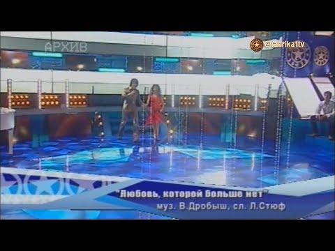 """Авраам Руссо и Светлана Светикова - """"Любовь, которой больше нет"""""""