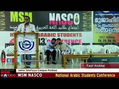 MSM NASCO | National Arabic Students Conference | Fazil Alukkal | Pulikkal