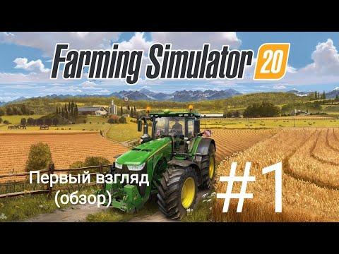 Farming Simulator 20 #1 | обзор | первый взгляд | на русском | Android | прохождение | Fs20