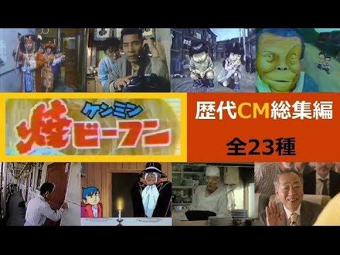 【おもしろCM】 ケンミンの焼ビーフン 歴代CM総集編 【全23種】