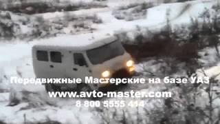 уаз грузовой фургон Тюмень