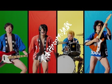 四星球「鍋奉行パエリアに挑戦」MV