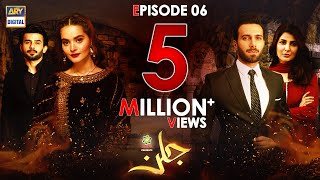 Jalan Episode 6 - Presented by Ariel [Subtitle Eng] - 22nd July 2020 - ARY Digital
