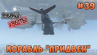 Fallout 4 - Корабль Придвен