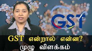 GST என்றால் என்ன? முழு விளக்கம்  - GST Explained  in Simple Term thumbnail