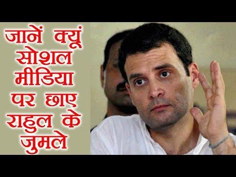 Gujarat Election 2017: Rahul Gandhi's funny quotes going viral on social media । वनइंडिया हिंदी