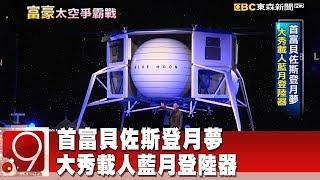 首富貝佐斯登月夢 大秀載人藍月登陸器《9點換日線》2019.05.10