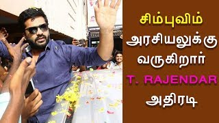 Simbu enter into Politics - Tamil News | STR | Silambarasan | T Rajendar | Vaalu