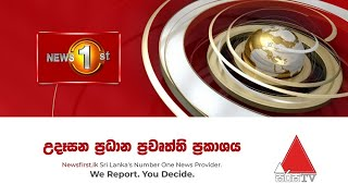 News 1st: Breakfast News Sinhala   (21-04-2020) Thumbnail
