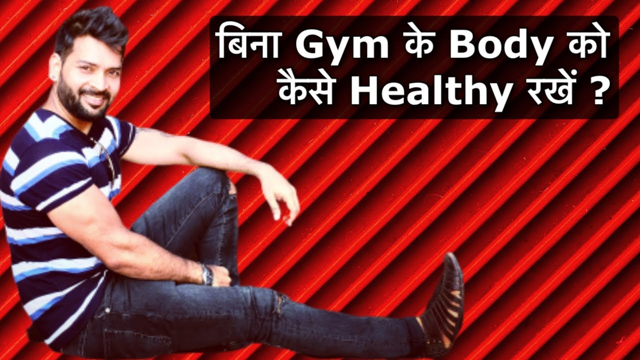 How to increase your physical activities without Gym ? शारीर के कैसे Healthy रखें बिना Gym जाए ?
