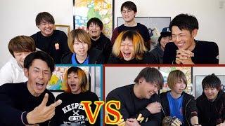 【元祖vs新鋭】クソ選手権を面白くした方が勝ち選手権!!! thumbnail