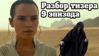 Звёздные Войны 9: Скайуокер Восход - разбор тизера