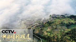 [中国财经报道]中央气象台:黔桂川局地今日有大暴雨| CCTV财经