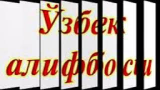 Узбек алифбоси
