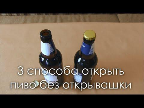 3 способа открыть пиво без открывашки / Хитрости жизни