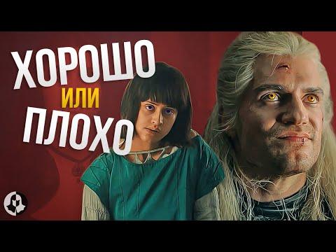 Ведьмак от Netflix - ПОДРОБНЫЙ РАЗБОР 1-4 СЕРИЙ
