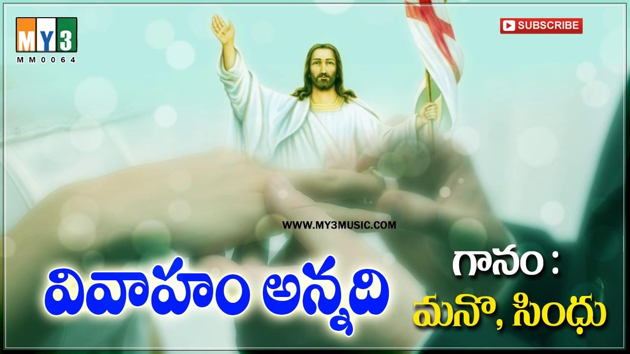 Vivaham Annadi Pavitramainadi Top Hit Telugu Christian Marriage Songs