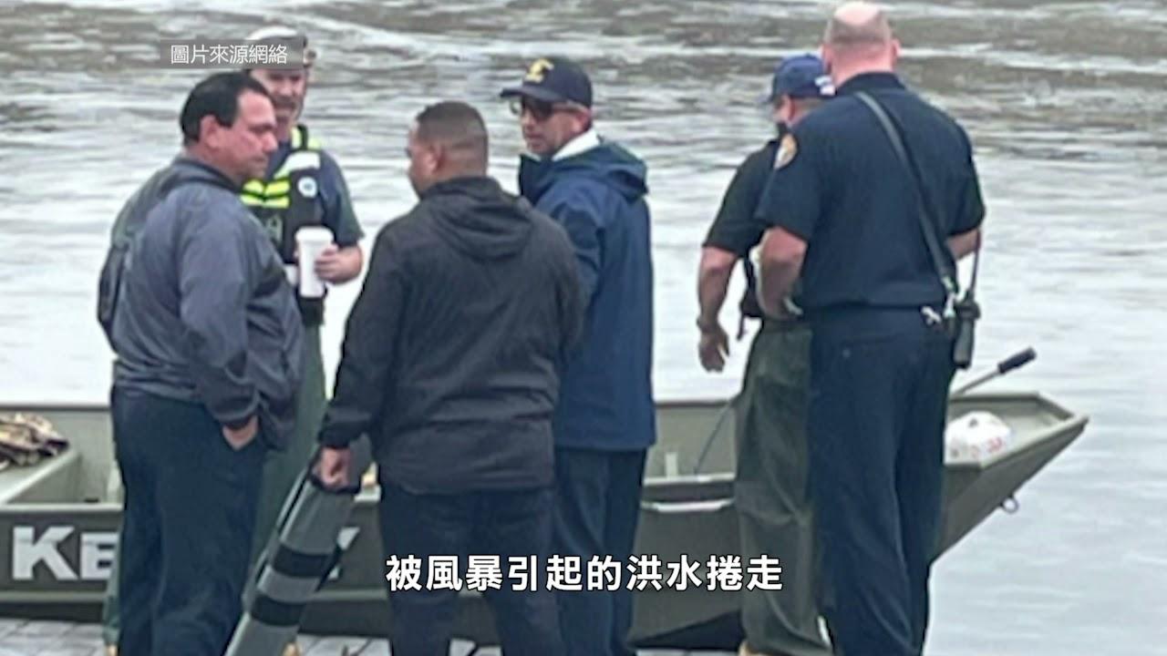 新澤西州:  兩屍體河流發現 懷疑颶風艾達導致
