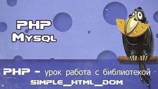 PHP   урок работа с библиотекой simple html dom пример парсера