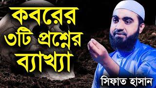Bangla Waz     Koborer 3Ti Proshner Bekhya by Sifat Hasan - New Bangla Waz
