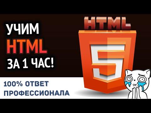 Учим HTML за 1 час! #От Профессионала | HD Remake