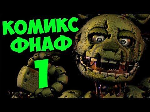 КОМИКС FNAF 3 ► Five Nights At Freddy's # 1