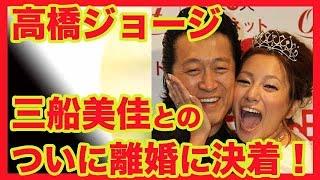 高橋ジョージ離婚成立を発表 親権は三船、慰謝料なし「美佳さんと長女の...