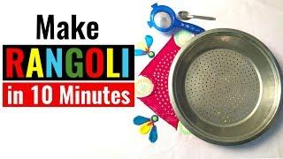 Make Rangoli in 10 minutes for Diwali 2017 | Simple Rangoli | Easy Rangoli designs