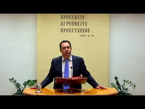 08.05.2019 - Α'Πέτρου Κεφ 3:1-12 - Τάσος Ορφανουδάκης
