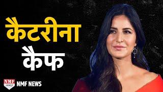 Katrina Kaif: Biography। आखिर Turquotte  से कैसे बनीं Kaif?