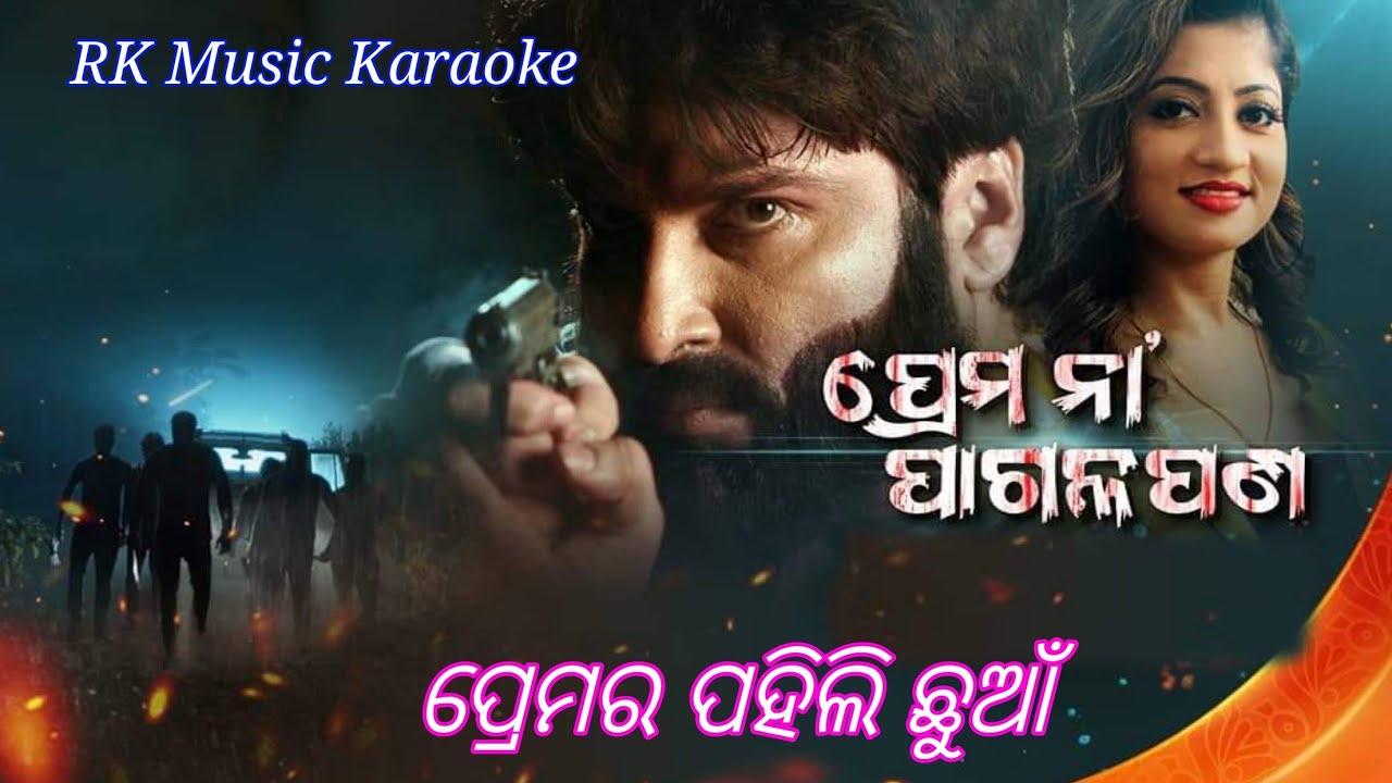 Download Premara Pahili Chuan || Odia Karaoke Track