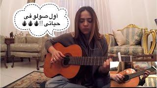 دنيا أنيس بتلعب صولو لأول مرة !!! 🔥🔥 تمثلية (محمود العسيلى) - Cover by Donia Anis