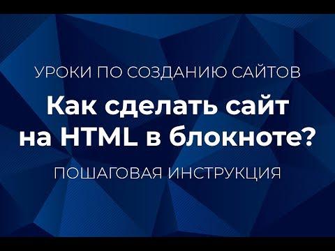 Как сделать сайт на HTML в блокноте с нуля? Пошаговая инструкция